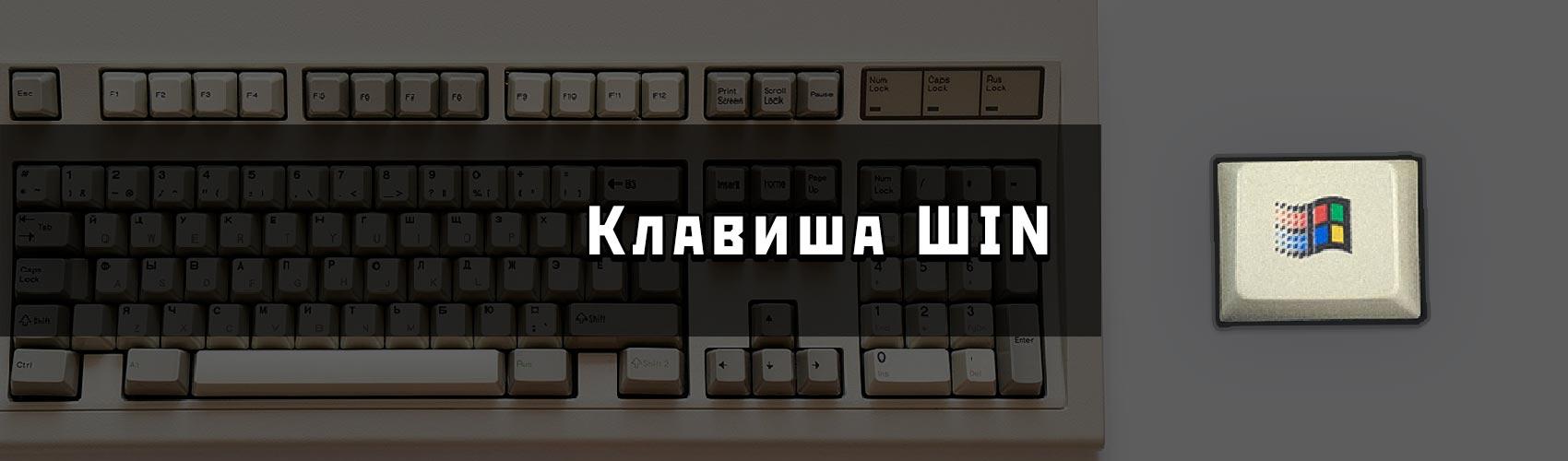 Всё о клавише Win