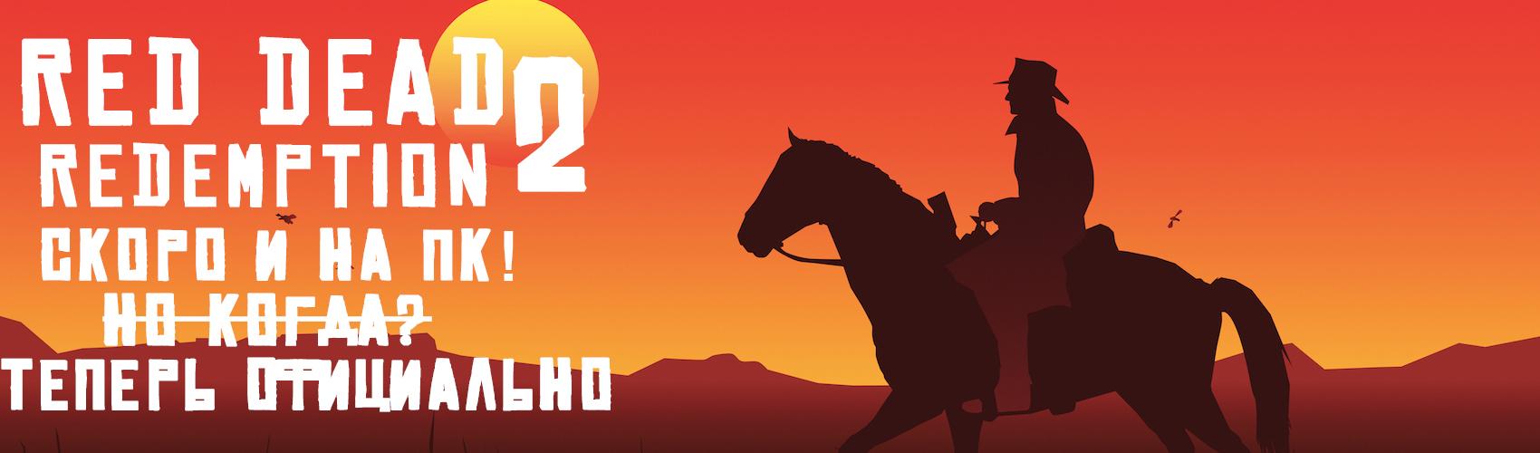 Red Dead Redemption 2 на ПК