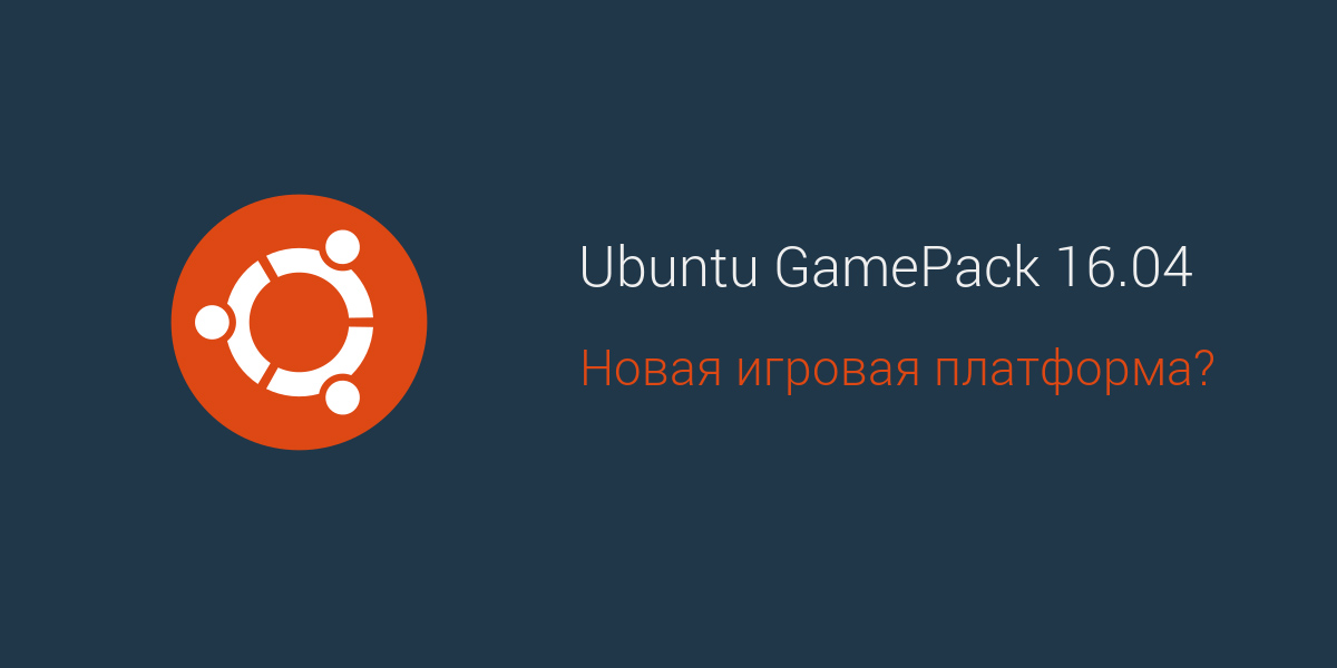 Вышла игровая сборка Ubuntu GamePack 16.04