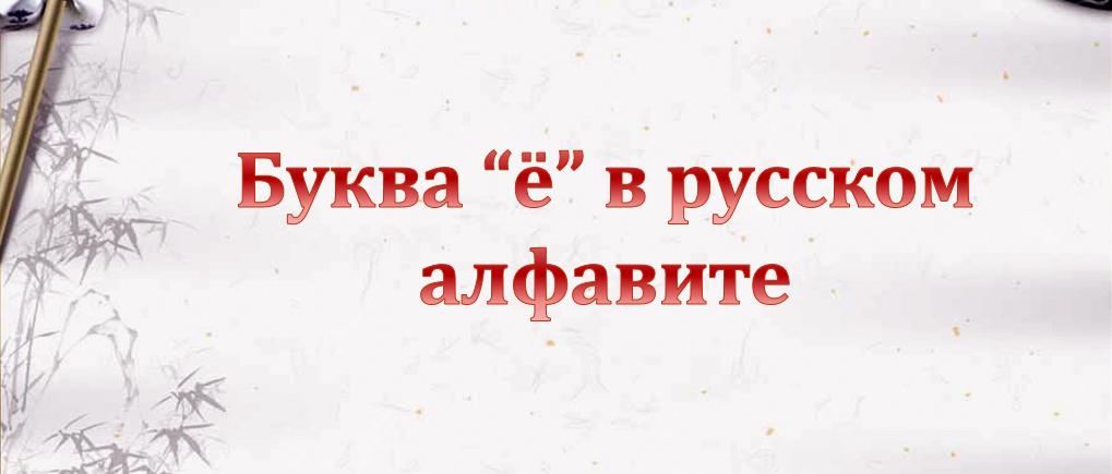 """Буква """"ё"""" в русском алфавите"""