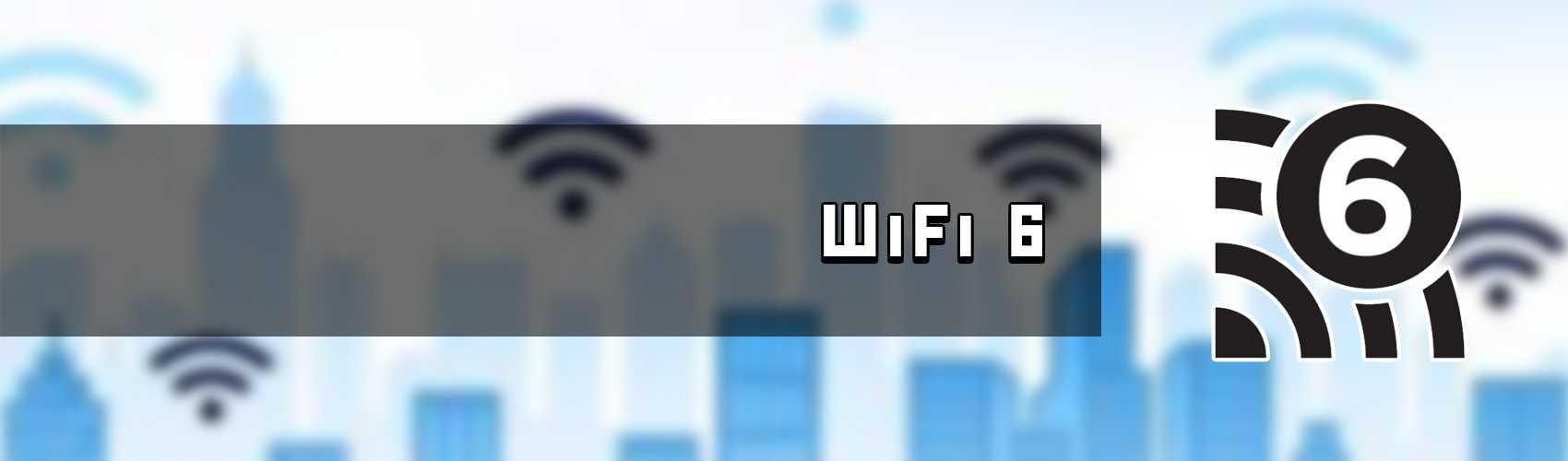 Что нового в WiFi 6? И почему это так важно?