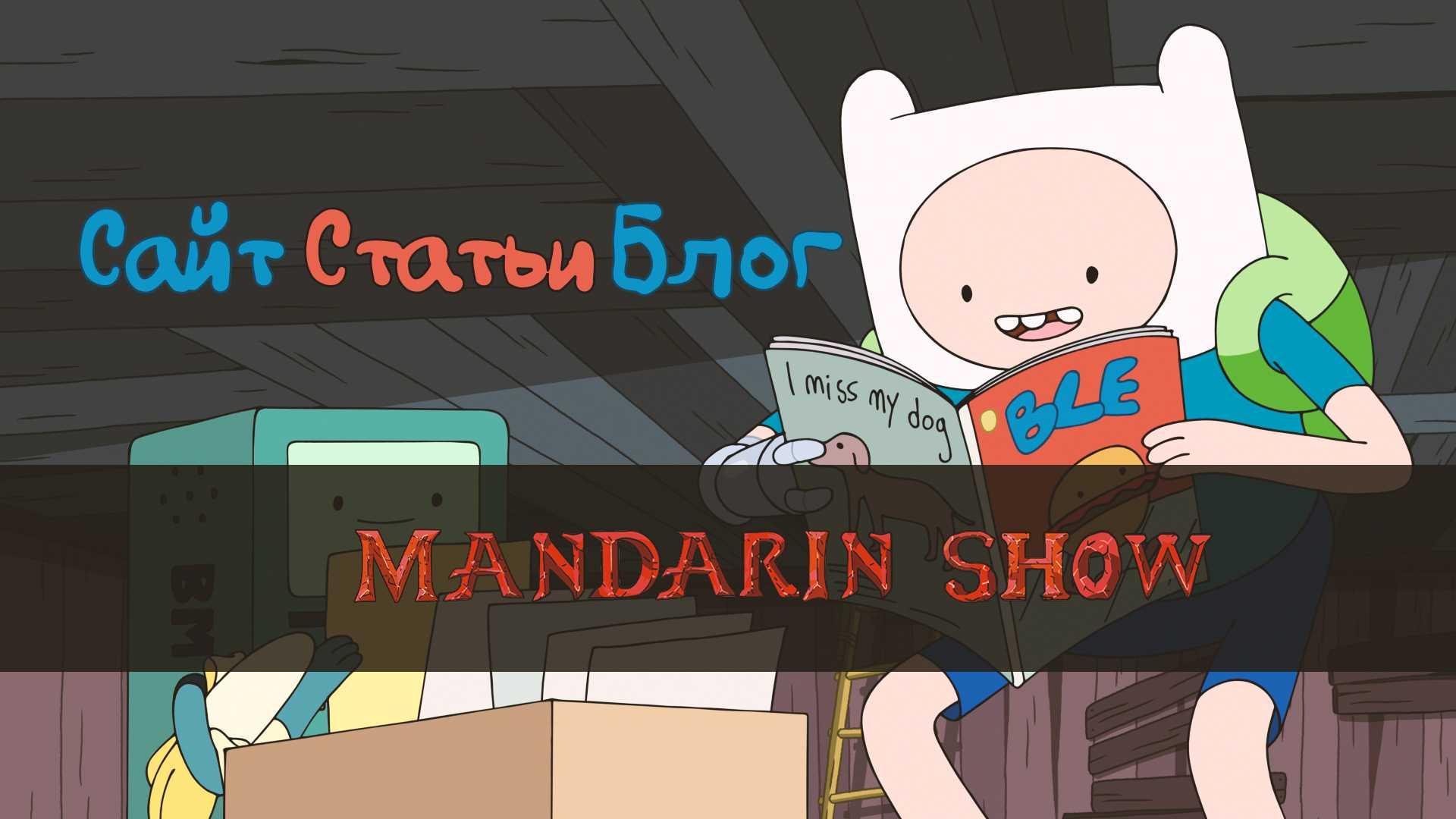 FAQ о MandarinShow.ru